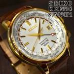 セイコー キネティック GMT 逆輸入 海外モデル SEIKO KINETIC メンズ 腕時計 シルバー×ゴールド文字盤 ブラウンカーフレザー SUN070P1