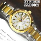 セイコー5 海外モデル 逆輸入 SEIKO5 自動巻き レディース 腕時計 シルバー文字盤 ゴールドステンレスベルト SYMD90K1 サイズ調整無料