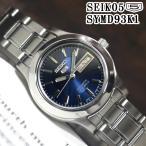 セイコー5 海外モデル 逆輸入 SEIKO5 自動巻き レディース 腕時計 ネイビー ブルー文字盤 ステンレスベルト SYMD93K1 サイズ調整無料