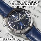 セイコー5 海外モデル 逆輸入 レディース 自動巻き 腕時計 SEIKO5 ネイビー文字盤 ネイビーレザーベルト SYMD93K1 BCM001DI