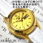 セイコー5 海外モデル 逆輸入 レディース 自動巻き 腕時計 SEIKO5 ゴールド文字盤 ホワイトレザーベルト SYME02K1 BCM001WIG