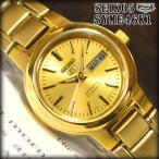 セイコー5 海外モデル 逆輸入 SEIKO5 自動巻き レディース 腕時計 ゴールド文字盤 ゴールドステンレスベルト SYME46K1 サイズ調整無料
