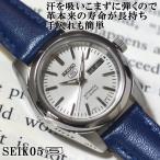 セイコー5 海外モデル 逆輸入 SEIKO5 レディース 自動巻き 腕時計シルバー 文字盤 ネイビーレザーベルト SYMK13K1 BCM001DI