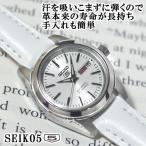 セイコー5 海外モデル 逆輸入 SEIKO5 レディース 自動巻き 腕時計シルバー 文字盤 ホワイトレザーベルト SYMK13K1 BCM001WI