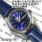 セイコー5 日本製 海外モデル 逆輸入 SEIKO5 レディース 自動巻き 腕時計 ネイビー文字盤 ネイビーレザーベルト SYMK15J1 BCM001DI