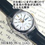 セイコー5 自動巻き 手巻き 海外モデル SEIKO5 レディース 逆輸入 腕時計 ホワイト×ゴールド文字盤 ブラックレザーベルト SYMK19K1 BCM001AIG