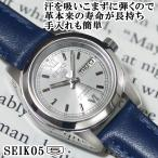 セイコー5 自動巻き 手巻き 海外モデル SEIKO5 レディース 逆輸入 腕時計 シルバー文字盤 ネイビーレザーベルト SYMK23K1 BCM001DI