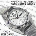 セイコー5 自動巻き 手巻き 海外モデル SEIKO5 レディース 逆輸入 腕時計シルバー 文字盤 ステンレスメッシュベルト SYMK23K1 BSN5900S