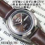 セイコー5 自動巻き 手巻き 海外モデル SEIKO5 レディース 逆輸入 腕時計 ブラウン文字盤 ブラウンレザーベルト SYMK25K1 BCM001CI