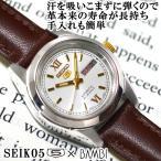 セイコー5 自動巻き 手巻き 海外モデル SEIKO5 レディース 逆輸入 腕時計 シルバー×ゴールド文字盤 ブラウンレザーベルト SYMK29K1 BCM001CIG