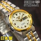 セイコー5 海外モデル 日本製 逆輸入 SEIKO5 自動巻き レディース 腕時計 シルバー文字盤 ゴールドコンビステンレスベルト SYMK44J1 サイズ調整無料