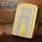 ジッポー ZIPPO ライター 1941 マリア サイドゴールド オイル小缶1本付き