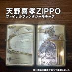 ジッポー ZIPPO ライター アーマー 天野喜孝デザイン ファイナルファンタジー柄  アクリルスタンドとオイル小缶1本付き