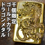 ジッポー ZIPPO ライター ドラゴンメタル ゴールド 1000個限定 オイル小缶1本付き