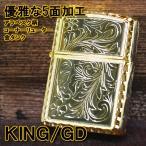 ジッポー ZIPPO ライター KING アーマー キング 5面彫刻 アラベスク ゴールド オイル小缶1本付き
