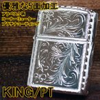 ジッポー ZIPPO ライター KING アーマー キング 5面彫刻 アラベスク プラチナ オイル小缶1本付き