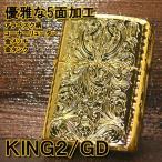 ジッポー ZIPPO ライター KING2 アーマー キング2 5面彫刻 アラベスク ゴールド オイル小缶1本付き