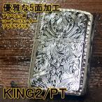 ショッピングオイル ジッポー ZIPPO ライター KING2 アーマー キング2 5面彫刻 アラベスク プラチナ オイル小缶1本付き