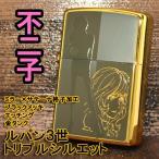 ルパン三世 ジッポー ZIPPO ライター 不二子 トリプルシルエット 両面加工 ゴールド ブラック オイル小缶1本付き