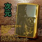 ルパン三世 ジッポー ZIPPO ライター 次元 トリプルシルエット 両面加工 ゴールド ブラック オイル小缶1本付き