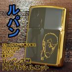 ルパン三世 ジッポー ZIPPO ライター ルパン トリプルシルエット 両面加工 ゴールド ブラック オイル小缶1本付き