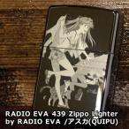 ジッポー ZIPPO ライター 限定 by RADIOEVA ラジオエヴァ アスカ ブラック オイル小缶1本付き