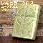 ジッポー ZIPPO レギュラークロス ライター ユーズド加工 ブラス ゴールド B オイル小缶1本付き