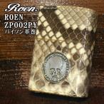 ジッポー ZIPPO ライター Roen ロエン スカル パイソン 天然蛇革 革巻き ROEN-ZP002PY オイル小缶1本付き