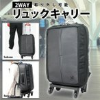 リュックキャリーケース 旅行バッグ スーツケース 3WAY 4輪キャスター付 TSAロック バックパック ソフトキャリー メンズ レディース トラベル ビジネス