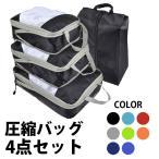 トラベルポーチ 圧縮バッグ 収納ポーチ 衣類収納 旅行 圧縮袋 4点セット カラバリ お揃い 大容量 コンパクト 小分け 撥水 ファスナー ダブルジップ シューズ袋