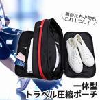 トラベル圧縮袋一体型 圧縮バッグ 圧縮袋 衣類 旅行 トラベルポーチ 便利グッズ トラベルバッグ 防水 軽量  仕分け 収納バッグ 大容量 ファスナー ジッパー