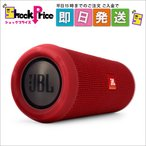 JBLFLIP3RED JBL FLIP3 Bluetoothスピーカー ポータブル/ワイヤレス対応 レッド JBLFLIP3RED