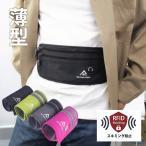 Yahoo!ショックプライスYahoo!店ウエストポーチ セキュリティポーチ 防磁 スキミング 対策 RFID メンズ レディース 薄型 軽量 アウトドア 旅行 ジョギング 登山 サイクリング スポーツ S&E
