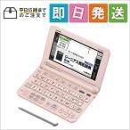 ショッピング電子辞書 XDG4800PK カシオ 電子辞書 エクスワード 高校生モデル ライトピンク XD-G4800PK
