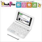 XDY4800WE カシオ 電子辞書 エクスワード 高校生モデル XD-Y4800WE ホワイト