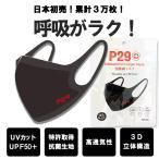 超息楽 スポーツマスク 日本初売 夏 洗える 乾燥早い 呼吸がラク 息しやすい トレーニング 洗える 苦しくない 通気性良い 運動 銅マスク 剣道 P29