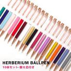 【替え芯付】ハーバリウムボールペン 本体 ハーバリウムペン ハーバリウム ペン 手作り キット カスタマイズ オリジナル ノベルティ お祝い