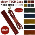 プルームテック ケース ploom tech ケース カバー 専用 ロング タイプ アクセサリー ネック ストラップ ネックストラップ コンパクト マウスピース ブランド 1本
