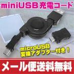 スマホ ケーブル microUSB 変換アダプター 巻き取り式 miniUSB 充電 HT-A01 HT-M01 メール便 送料無料