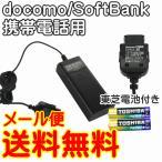 docomo/SoftBank 携帯 充電器 電池式 ガラケー バッテリー F80-KB02BK 訳アリ 在庫限り メール便 送料無料