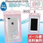 iPhoneX iPhone8 iPhone7 iPhone6S iPhone6 Android 防水ケース キキ&ララ SAN-790TS IPX6 スマホ メール便 送料無料