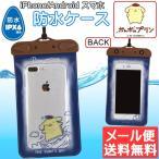 iPhoneX iPhone8 iPhone7 iPhone6S iPhone6 Android 防水ケース ポムポムプリン SAN-790PN IPX6 スマホ メール便 送料無料