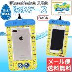 iPhoneX iPhone8 iPhone7 iPhone6S iPhone6 Android 防水ケース スポンジ ボブ SB-55A IPX6 スマホ メール便 送料無料