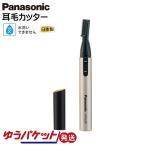 パナソニック 男性 耳毛カッター メンズ ER402PP-K ブラック メール便 送料無料