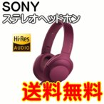 SONY ソニー ステレオ ヘッドホン ハイレゾ MDR-100A-P ボルドーピンク 宅配便 送料無料
