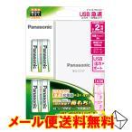 パナソニック 電池 充電式 エボルタ 充電器セット K-KJ57MLE40 単3形 ニッケル水素 メール便 送料無料
