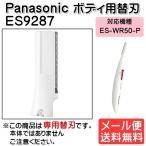 替刃 フェリエ ボディケア ボディ用 替え刃 女性 パナソニック Panasonic ES9287 メール便