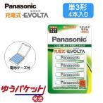 Panasonic 充電式エボルタ BK-3MLE 4BC