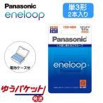 充電池 エネループ 単3形 2本パック スタンダードモデル パナソニック BK-3MCC/2C メール便