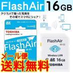 .東芝 FlashAir 16GB SDメモリーカード Class10 SD-WE016G フラッシュエア